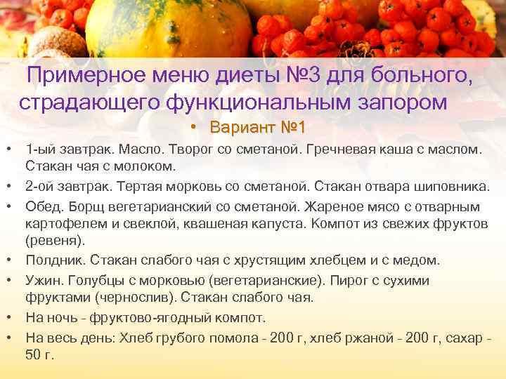Диета 3: показания, таблица продуктов и примеры меню