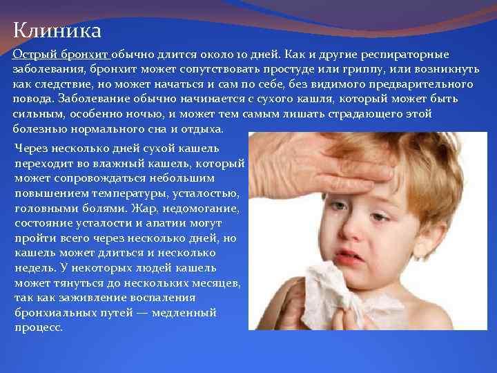 Как лечить остаточный кашель у ребенка после бронхита, ОРВИ и других заболеваний?
