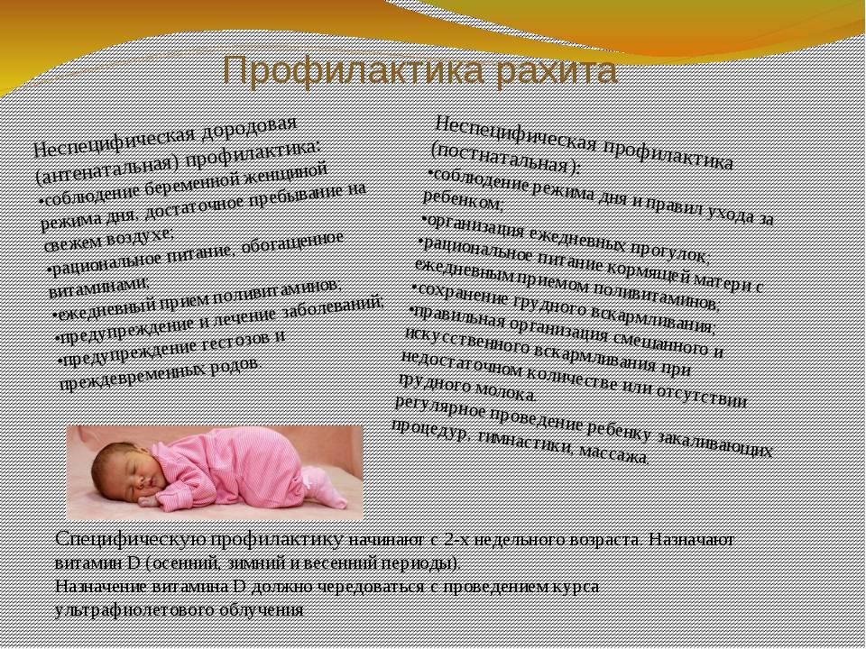 Рахит недоношенных детей