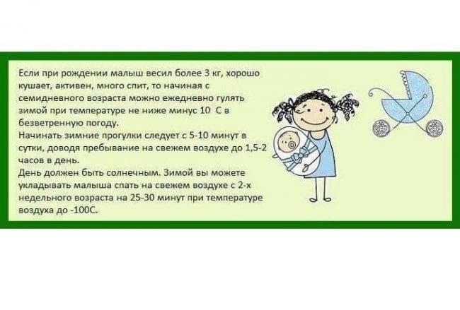 Можно ли гулять с грудничком вечером | главный перинатальный - всё про беременность и роды
