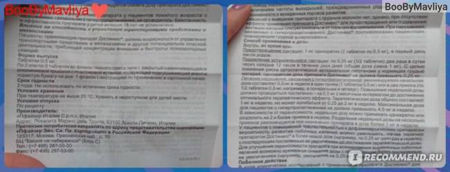 Достинекс: инструкция по применению, цена, отзывы о таблетках для прекращения лактации - medside.ru