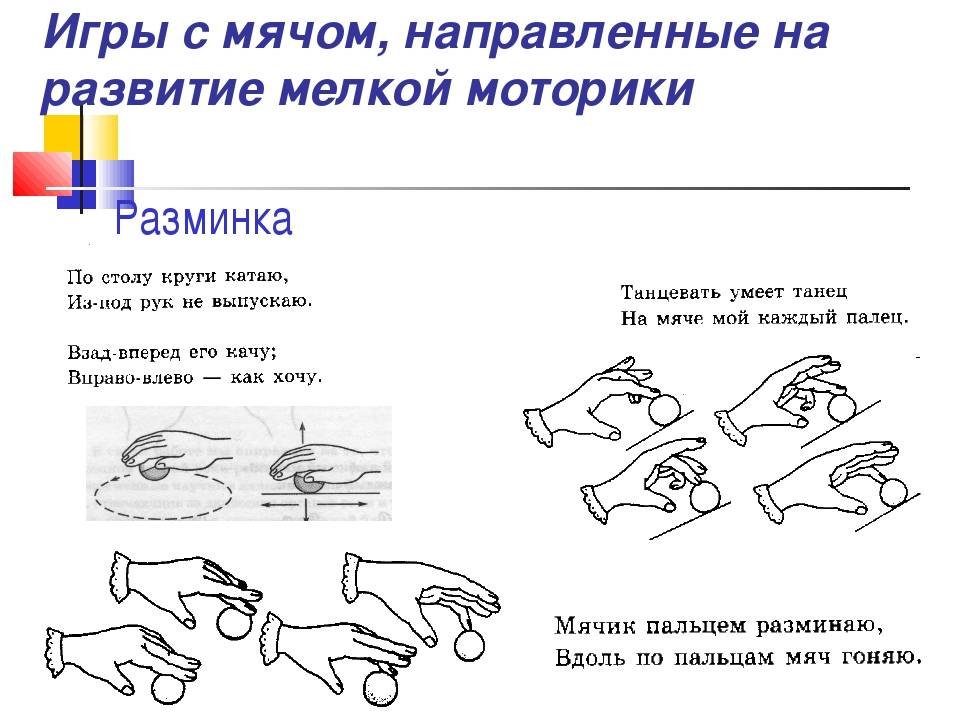 Упражнения для развития крупной моторики