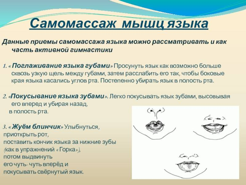 Артикуляционная гимнастика: упражнения для губ, языка и щек - сибирский медицинский портал