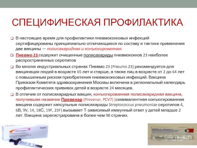 Вакцина «превенар» - вирилис