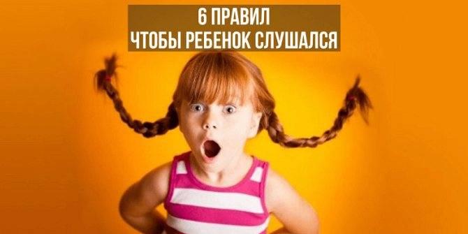 Что делать если семилетний ребенок не слушается?
