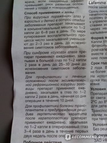 Какие глазные капли подходят для детей: список препаратов oculistic.ru какие глазные капли подходят для детей: список препаратов