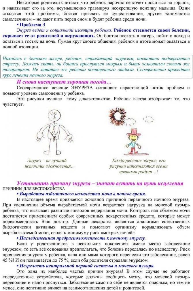 Энкопрез у детей  | официальный сайт санаторно-курортный комплекс дилуч