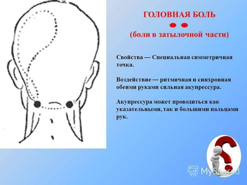 Головная боль в затылке, болит затылок: причины