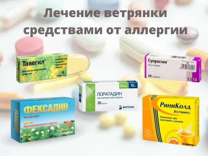 Лекарство от ветрянки для детей: Мирамистин, Виферон и другие средства для лечения