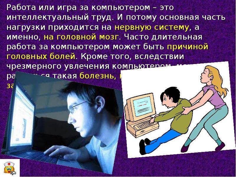 Вред компьютера для детей: как избежать?