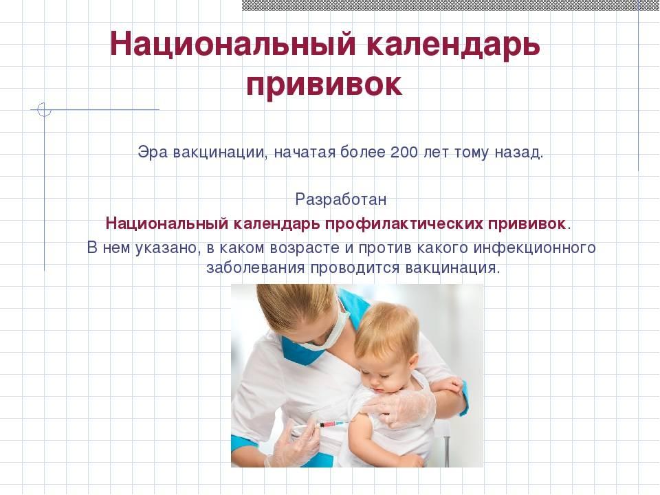 Вакцинация против ротавирусной инфекции