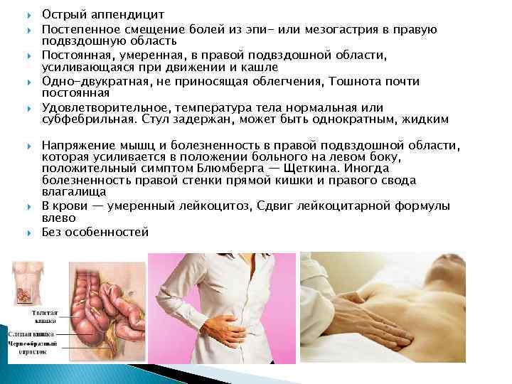Боли внизу живота у ребенка   что делать, если болит низ живота у детей?   лечение боли и симптомы болезни на eurolab