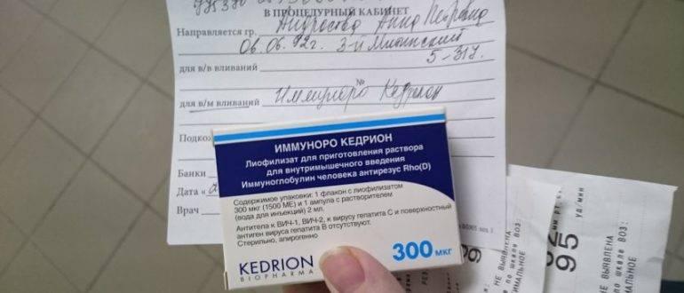 Нужно ли колоть антирезусный иммуноглобулин
