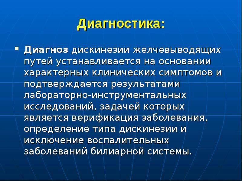Лечить дискинезию желчевыводящих путей у мужчин и женщин в москве   медицинский центр «президент-мед»