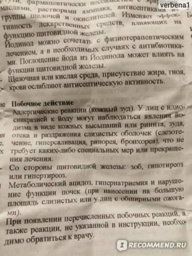 Йодинол для полоскания горла. как разводить и полоскать горло детям и взрослым - onwomen.ru