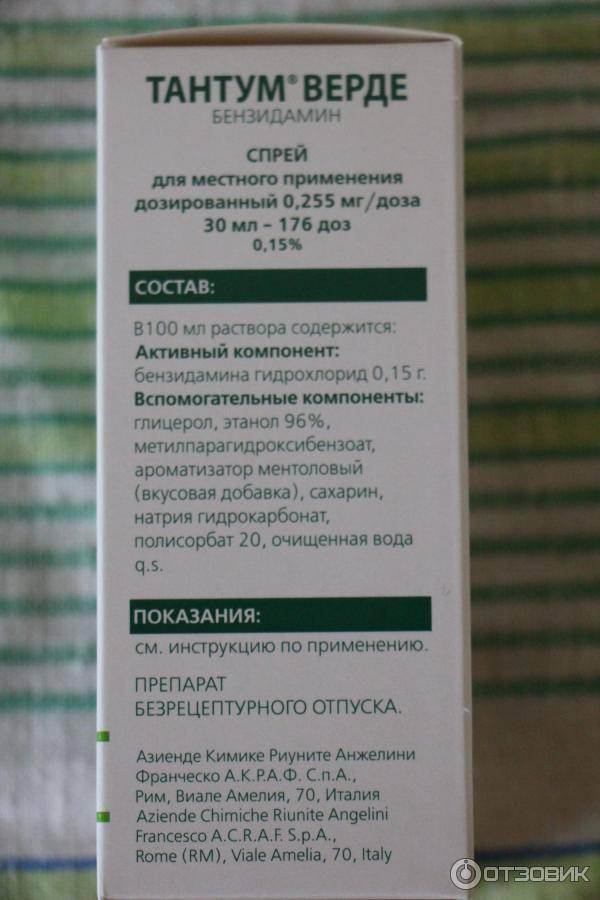 Спрей тантум верде форте – аналоги дешевле, цена в аптеках, инструкция по применению