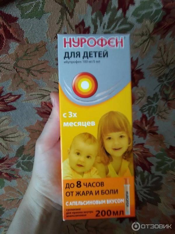 Сироп и свечи нурофен для детей: инструкция по применению, цена, отзывы о детском препарате   - medside.ru