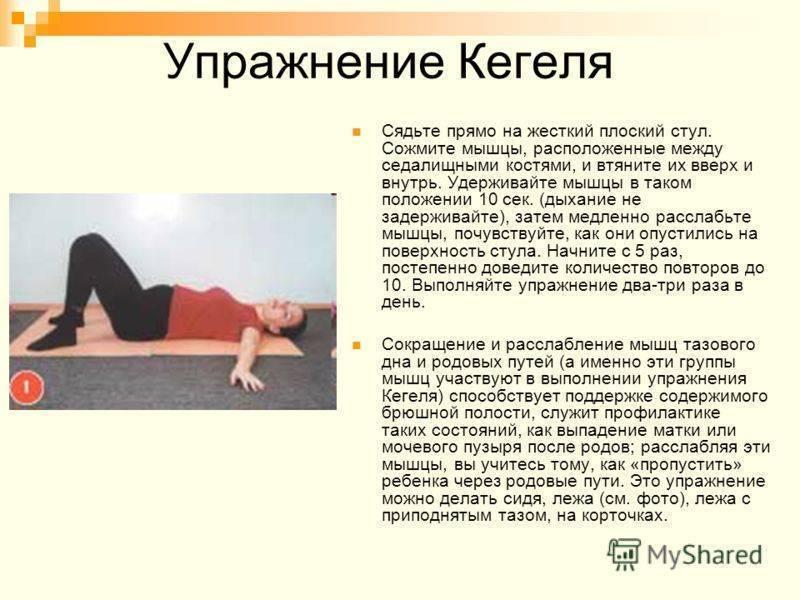 Упражнения кегеля для беременных и женщин после родов. польза упражнений кегеля. как правильно выполнять упражнения кегеля? сколько времени нужно делать упражнения кегеля? :: polismed.com