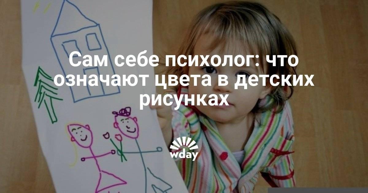 Ребенок рисует только черным цветом что это значит