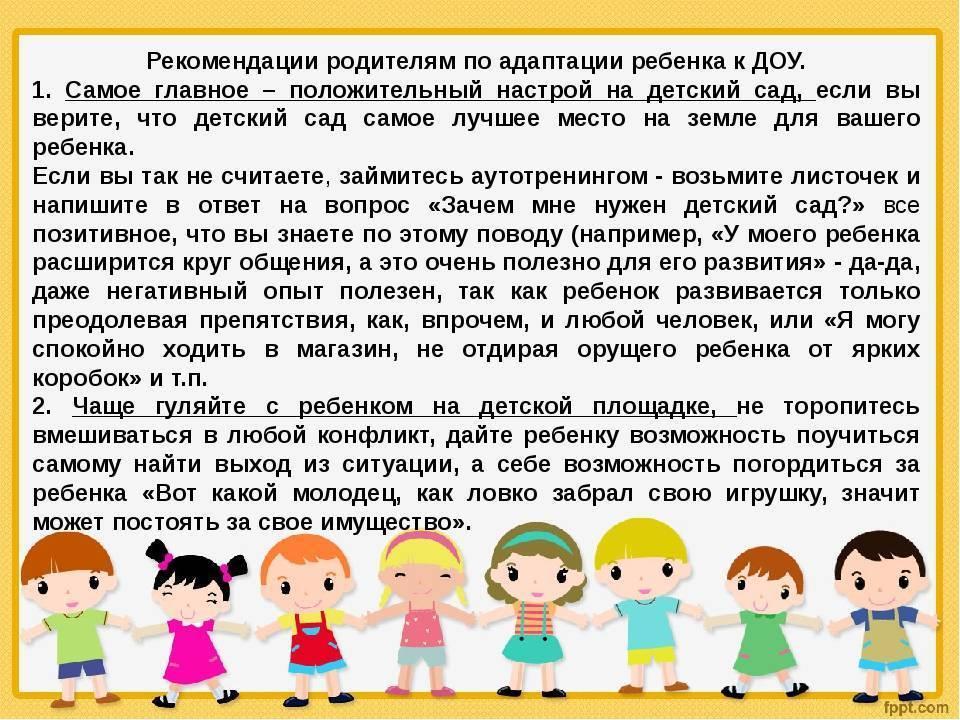 Родительское собрание «адаптация ребенка к детскому саду». воспитателям детских садов, школьным учителям и педагогам - маам.ру