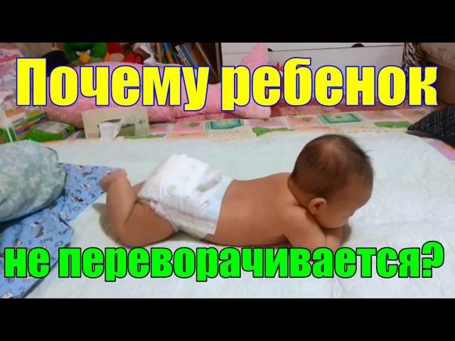 Как научить ребёнка переворачиваться