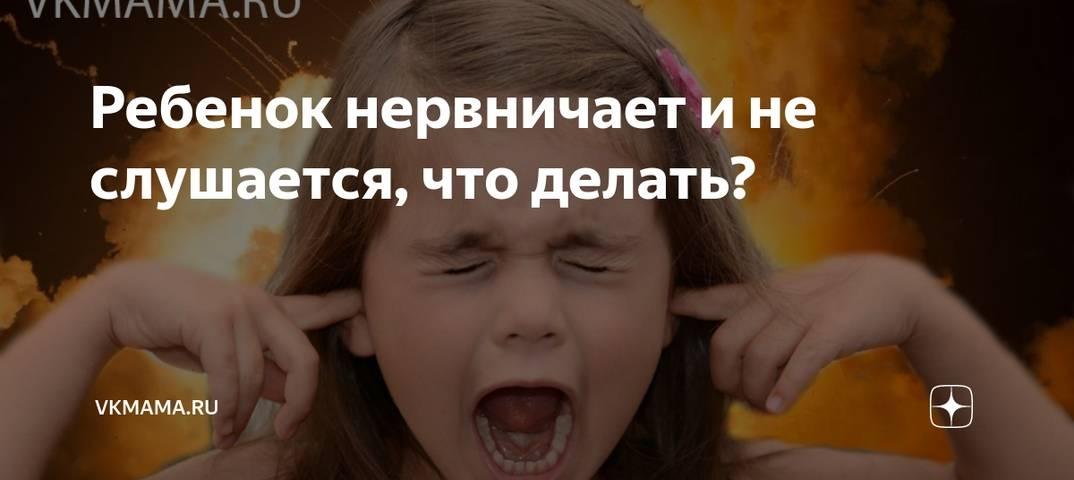 Почему ребёнок не слушается и что с этим делать?