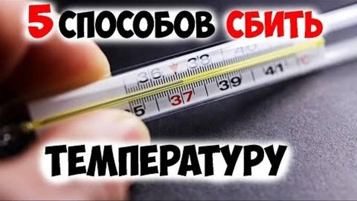 Как сбить высокую температуру у ребёнка без лекарств: новости, дети, здоровье, температура, советы, красота и здоровье