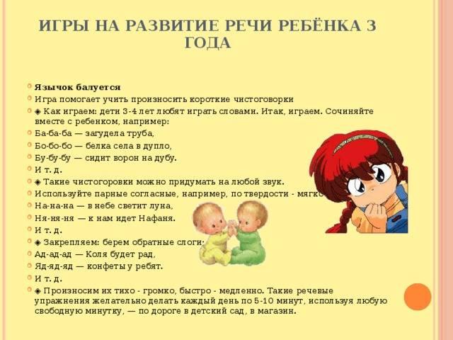 Развитие речи у детей 2-3 лет: игры, упражнения и занятия