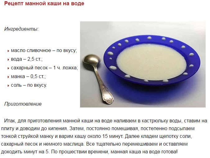 Как варить манную кашу на воде и молоке без комочков