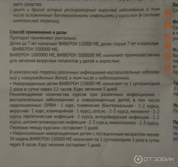 """Инструкция к """"релифу"""" при грудном вскармливании: использование свечей и мази для кормящих мам"""