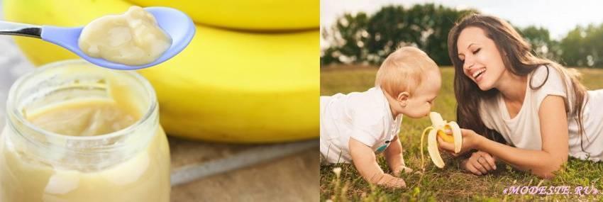 Бананы при грудном вскармливании новорожденного в первый, второй месяц