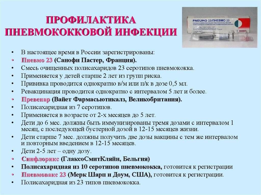 Вакцина «пневмовакс-23» - мамарада