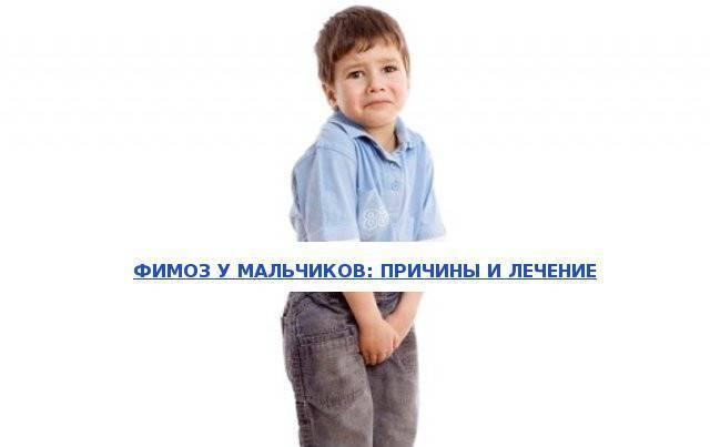 Фимоз у детей, обрезание (операция фимоз) у детей в многопрофильной клинике цэлт.