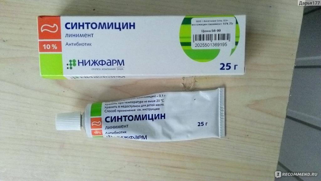 Синтомициновая мазь от опрелостей