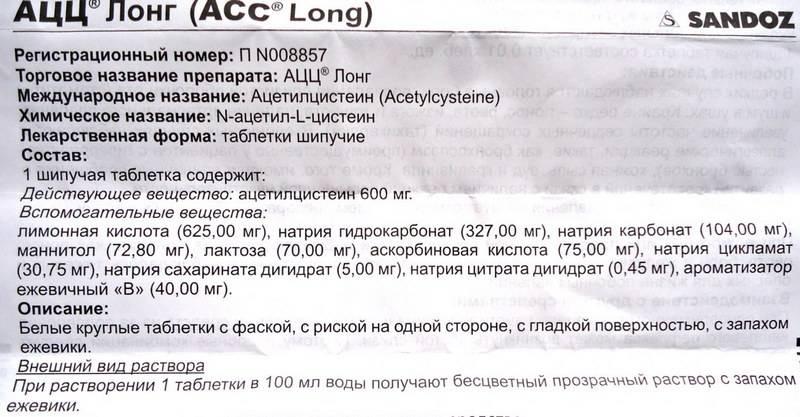Ацц® (acc®)