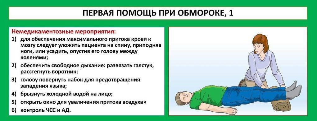 Обмороки у детей: причины, симптомы, первая помощь