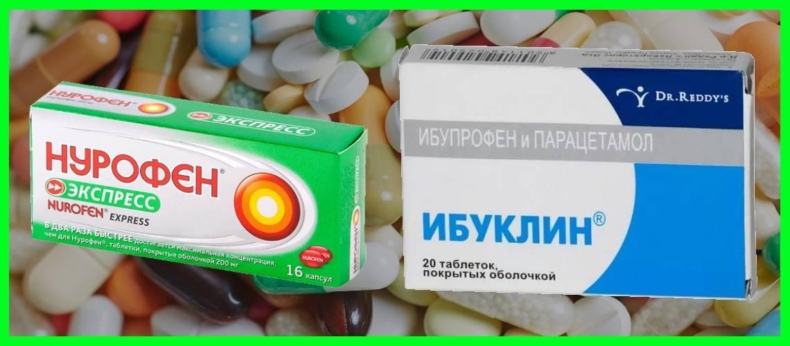 Ибупрофен и парацетамол одновременно: можно ли совмещать, как чередовать ибупрофен с парацетамолом?