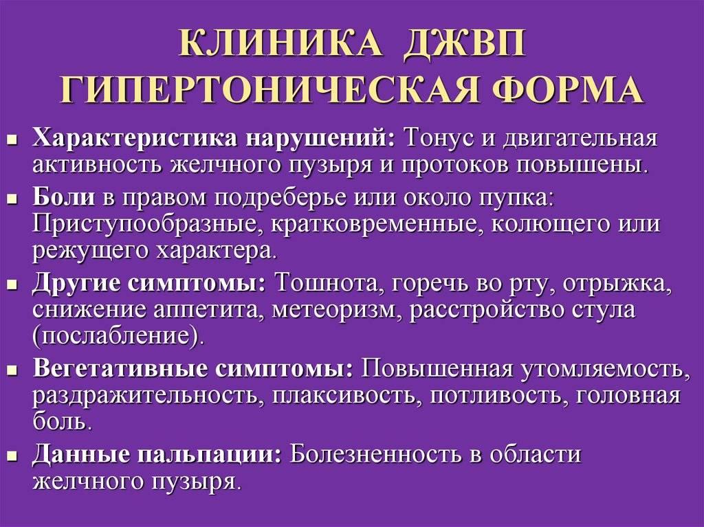 Дискинезия желчевыводящих путей   джвп!