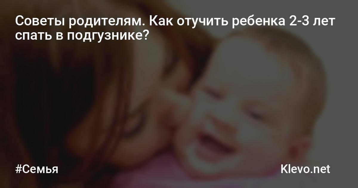 Как отучить ребенка спать с мамой: топ-10 способов   nestle baby