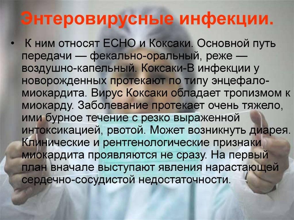 Энтеровирусные инфекции - диагностика и лечение в москве - квалифицированные врачи, оптимальные цены – клиника wikimed.ru