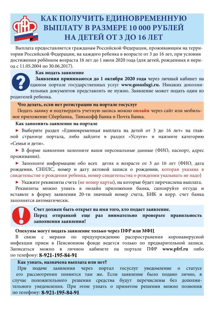 Все семьи с детьми от 3 до 15 лет получат разовые выплаты, 10 тыс. рублей — как получить, где оформить