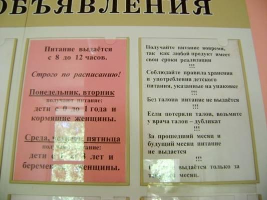 Молочная кухня в москве с 1 января 2016 года