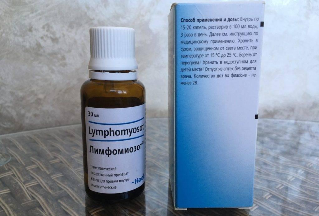 """Инструкция по применению сложных капель """"Лимфомиозот"""" для детей при аденоидах"""