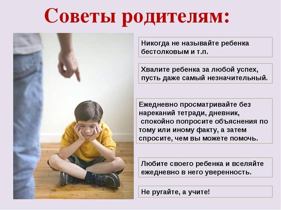 Ребенок перестал слушаться взрослых. что делать?