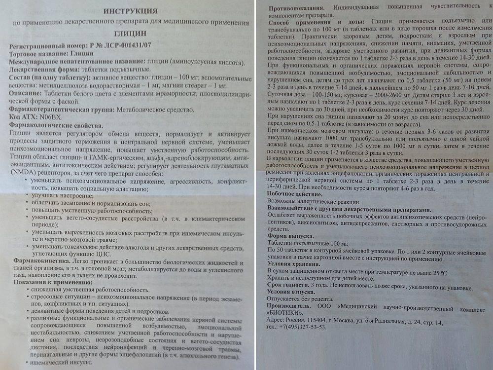 Субстанция и таблетки глицин: инструкция по применению, цена, отзывы врачей. показания к применению препарата - medside.ru