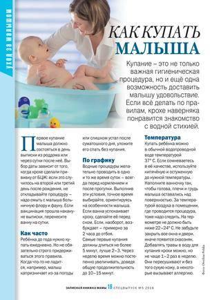 Можно ли купать и мыть ребенка после прививки бцж