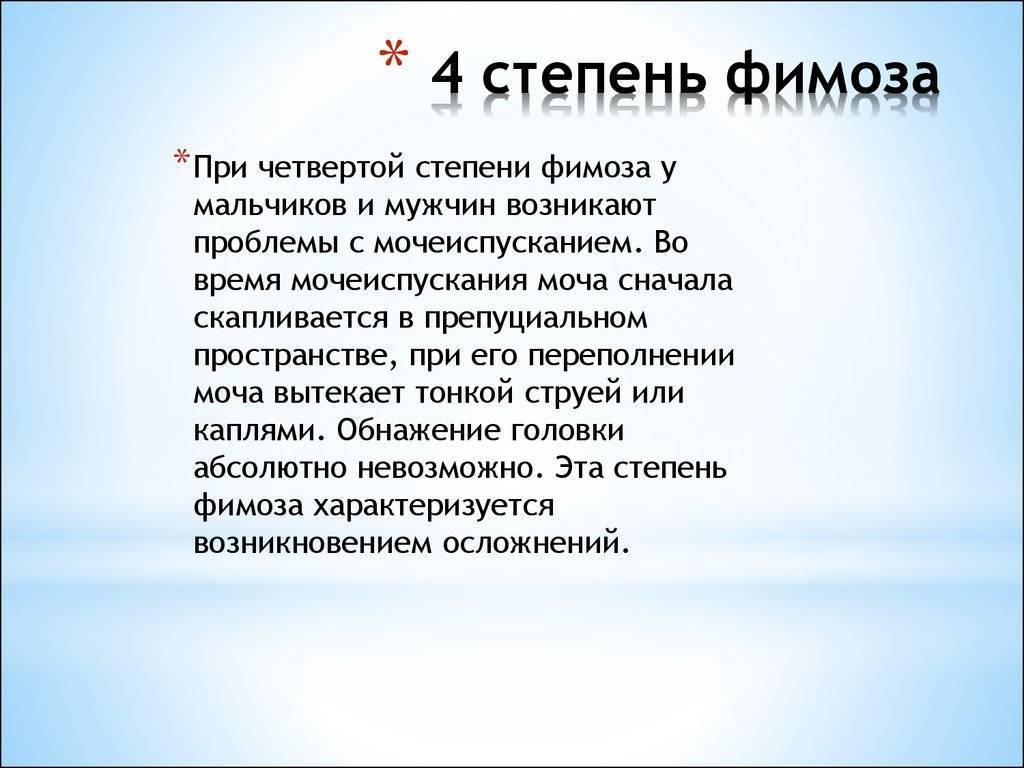 """Синехии крайней плоти   клиника """"центр эко"""" в москве"""