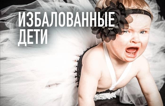 Как перевоспитать избалованного ребенка?