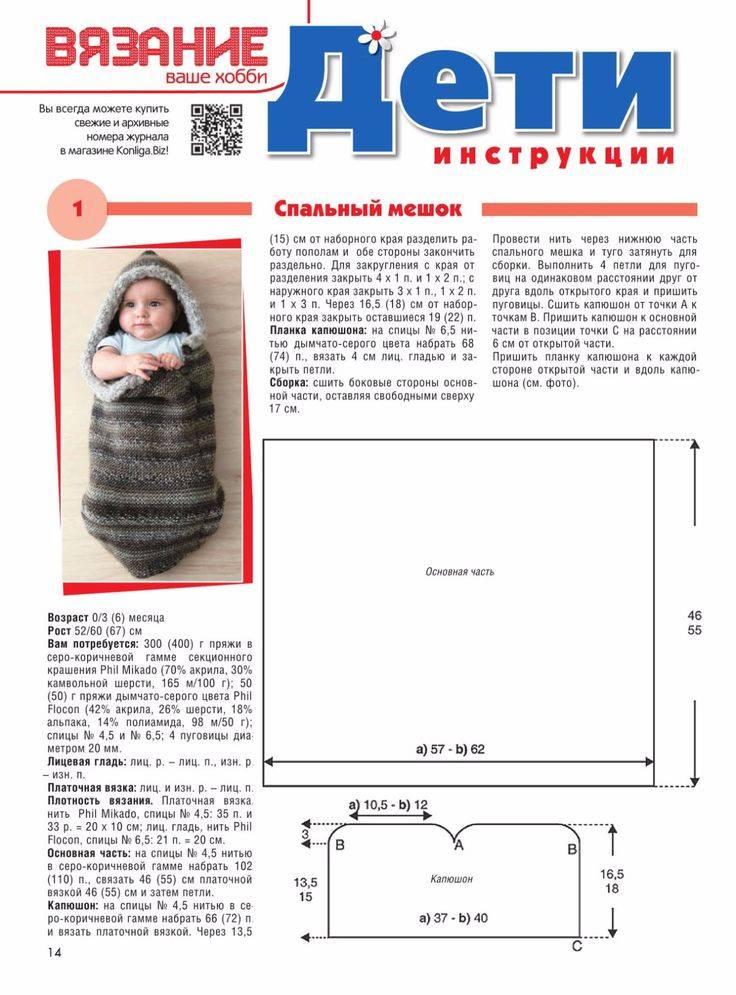 Вязаный конверт для новорожденного на выписку своими руками: схема и описание