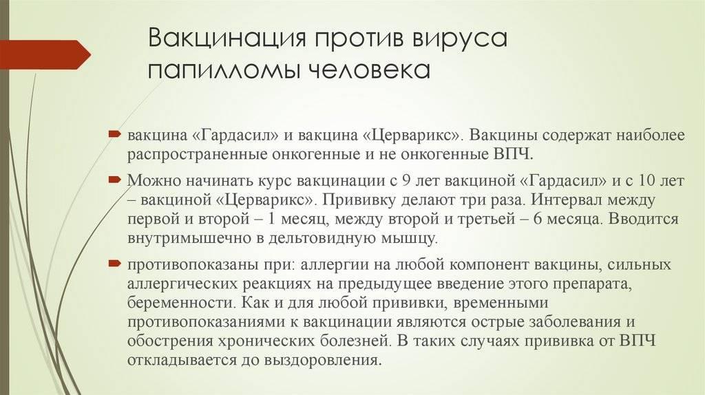 Прививки от вируса папилломы человека: осложнения   милосердие.ru